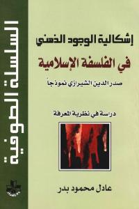 إشكالية الوجود الذهني في الفلسفة الإسلامية _ صدر الدين الشيرازي نموذجا