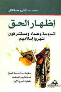 إظهار الحق _ قساوسة وعلماء ومستشرقون أشهروا إسلامهم