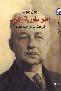 إمبراطورية العرب