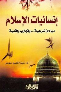 إنسانيات الإسلام : مبادئ شرعية وتجارب واقعية