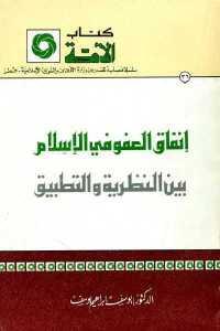 إنفاق العفو في الإسلام بين النظرية والتطبيق