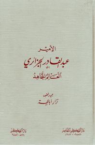 الأمير عبد القادر الجزائري العالم المجاهد