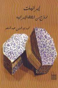 إيرانيات نماذج من الثقافة الإيرانية