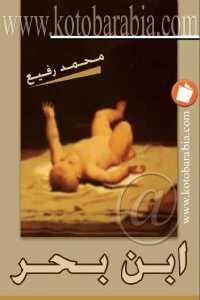 ابن بحر _ مجموعة قصصية