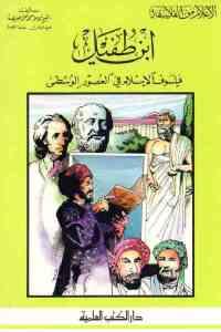 ابن طفيل _ فيلسوف الإسلام في العصور الوسطى