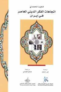 اتجاهات الفكر الديني المعاصر في إيران