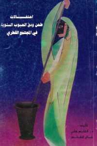 احتفالات طحن ودق الحبوب الشتوية في المجتمع القطري