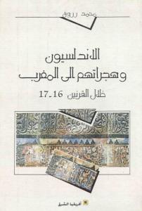 الأندلسيون وهجراتهم إلى المغرب خلال القرنين 16-17