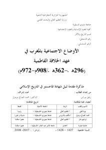 الأوضاع الإجتماعية بالمغرب في عهد الخلافة الفاطمية(رسالة ماجيستر)
