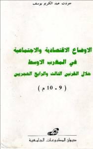 الأوضاع الإقتصادية والإجتماعية في المغرب الأوسط خلال القرنين الثالث والرابع الهجريين (9-10م)