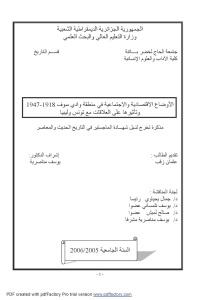 الأوضاع الإقتصادية والإجتماعية في منطقة وادي سوف 1918 _ 1947 وتأثيرها على العلاقات مع تونس وليبيا ( رسالة ماجيستر)