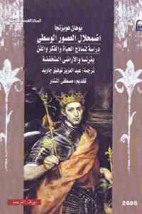 اضمحلال العصور الوسطى