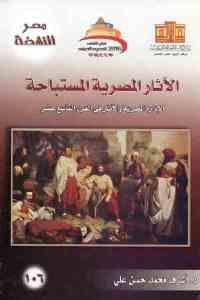 الآثار المصرية المستباحة