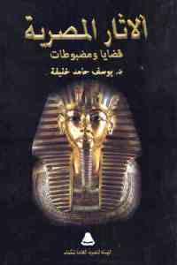 الآثار المصرية _ قضايا ومضبوطات