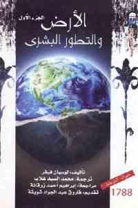 الأرض والتطور البشري (جزئين)