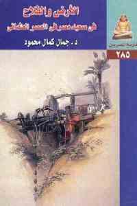الأرض والفلاح في صعيد مصر في العصر العثماني