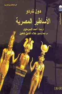 الأساطير المصرية