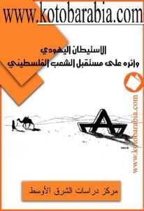 الإستيطان اليهودي وأثره على مستقبل الشعب الفلسطيني
