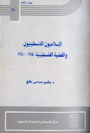 الإسلاميون الفلسطينيون والقضية الفلسطينية 1950-1980