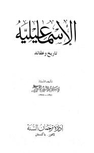الإسماعيلية تاريخ وعقائد