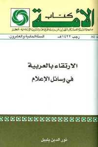 الإرتقاء بالعربية في وسائل الإعلام