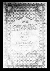 الإمام أبو عبيدة مسلم بن أبي كريمة التميمي وفقهه