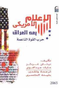 الإعلام الأمريكي بعد العراق _ حرب القوة الناعمة
