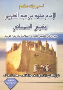 الإمام محمد بن عبد الكريم المغيلي التلمساني ودوره في تأسيس الإمارة الإسلامية بأفريقيا الغربية