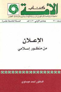 الإعلان من منظور إسلامي