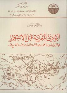 البوادي المغربية قبل الإستعمار