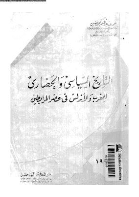 التاريخ السياسي والحضاري للمغرب والأندلس في عصر المرابطين