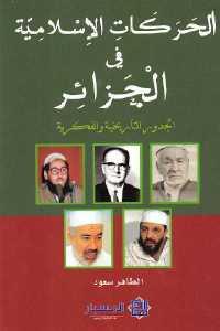 الحركات الإسلامية في الجزائر