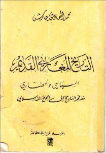 التاريخ المغاربي القديم السياسي والحضاري منذ فجر التاريخ إلى الفتح الإسلامي