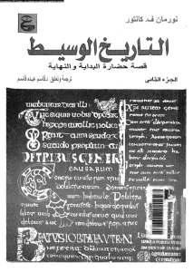 التاريخ الوسيط قصة حضارة البداية والنهاية ،الجزء الثاني