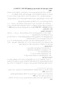 التجارة في عهد بني زيري (362-543 هـ /972 _ 1148م) ( مذكرة ماجيستر)