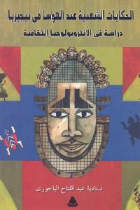 الحكايات الشعبية عند الهوسا في نيجيريا : دراسة في الأنثروبولوجيا الثقافية