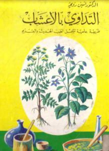 التداوي بالأعشاب طريقة علمية تشمل الطب القديم والحديث