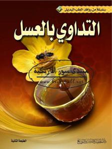 التداوي بالعسل