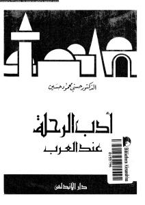 أدب الرحلة عند العرب