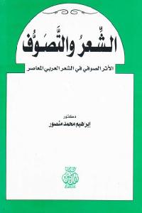 الشَّعرُ والتَّصَوُّف _ الأثر الصوفي في الشعر العربي المعاصر ( 1945 _ 1995 )