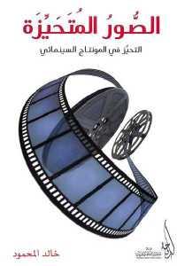 الصور المتحيزة : التحيز في المونتاج السينمائي