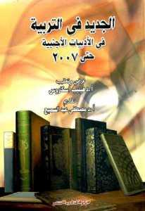 الجديد في التربية في الأدبيات الأجنبية حتى سنة 2007