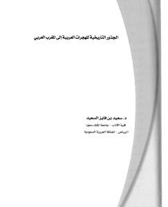 الجذور التاريخي للهجرات العربية إلى المغرب العربي