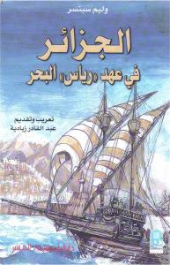 الجزائر في عهد رياس البحر