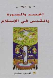 الجسد والصورة والمقدس في الإسلام