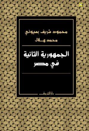 الجمهورية الثانية في مصر