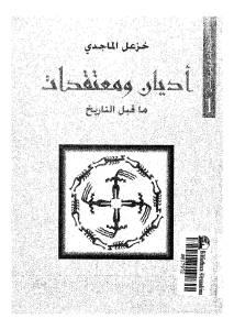 أديان ومعتقدات ماقبل التاريخ