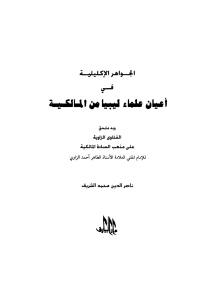 الجواهر الإكليلية في أعيان علماء ليبيا
