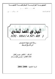 الجيش في العهد الحمادي (405 -547هـ/1014-1152م)