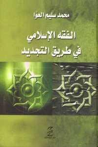 الفقه الإسلامي في طريق التجديد